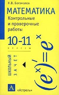 гдз 10-11 богомолов для математика
