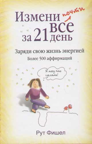 ИЗМЕНИ ПОЧТИ ВСЕ ЗА 21 ДЕНЬ РУТ ФИШЕЛ СКАЧАТЬ БЕСПЛАТНО