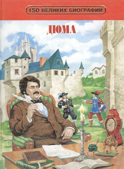 Книга александр дюма серия 150 великих биографий бутромеев в п