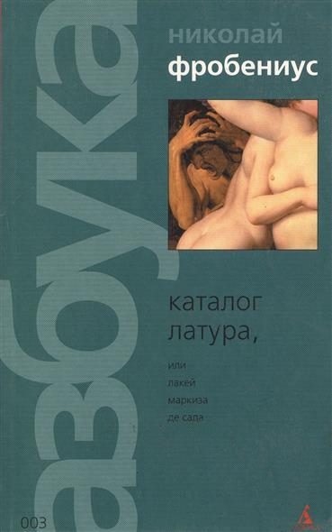 Epub дневник порнографа