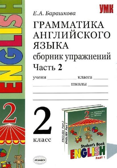решебник по английскому по грамматике барашковой 2 класс