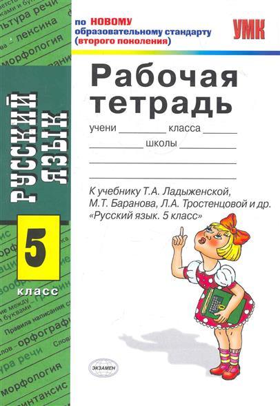 гдз по русскому 5 класс тетрадь фгос тростенцова