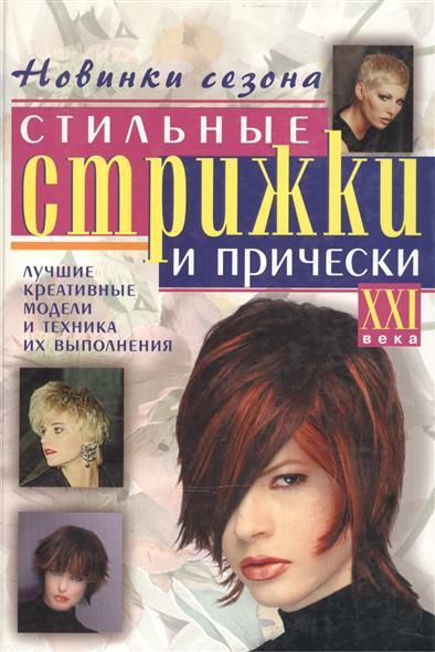 стильные стрижки и прически 2006