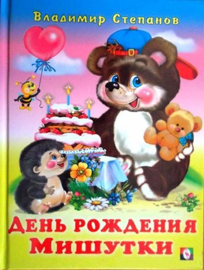 Поздравления с днём рождения мальчику мише