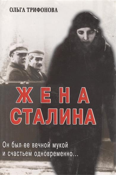 Трифонова Ольга Электронная Книга Единственная Бесплатно