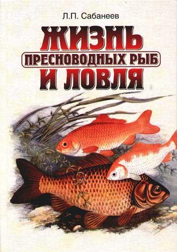 жизнь и ловля пресноводных рыб fb2
