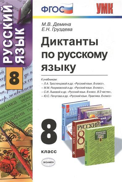 анализ контрольного диктанта по русскому языку Анализ контрольного диктанта по русскому языку в 8 классе