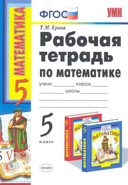 Математика 6 класс ерина рабочая тетрадь 1 часть ответы