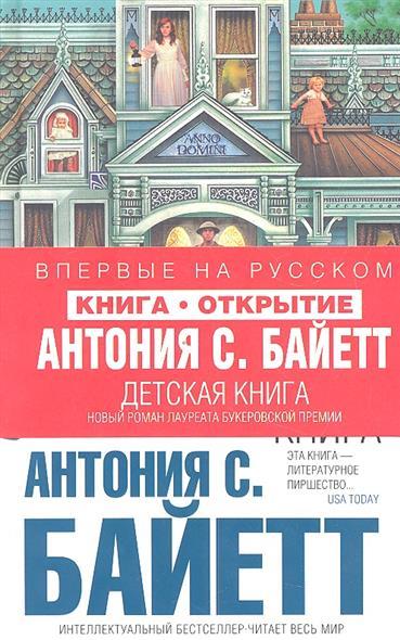 АНТОНИЯ БАЙЕТТ ДЕТСКАЯ КНИГА СКАЧАТЬ БЕСПЛАТНО