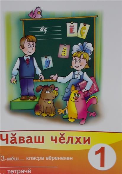 чувашскому 2019 по 5 гдз языку класс