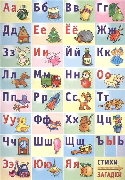 з 5 букв розрізаної азбуки складено слово книжка по: Цене Названию