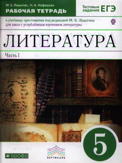 Решебник По Литературе 5 Класс Ладыгин 2018