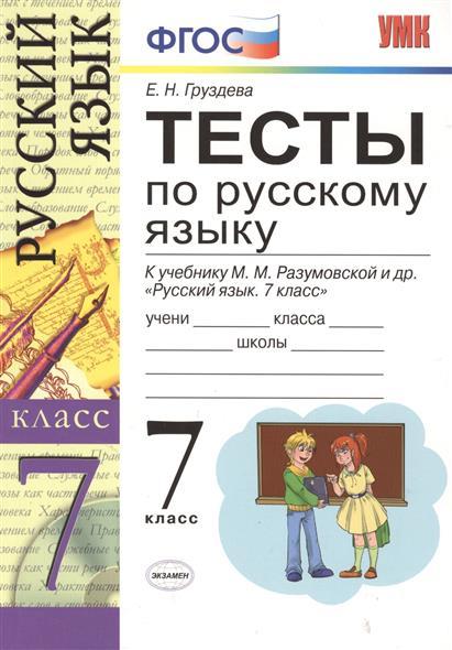 Решебник К Тестам По Русскому Языку 7 Класс Книгина М.П
