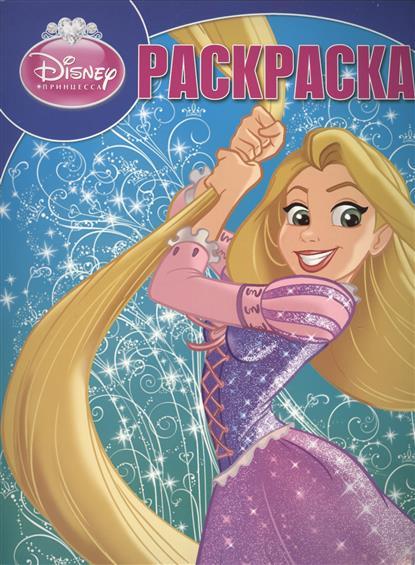 Волшебные принцессы раскраски