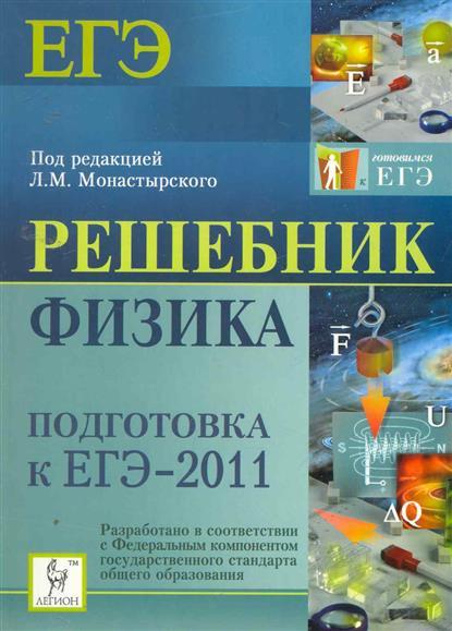 Решебники википедия
