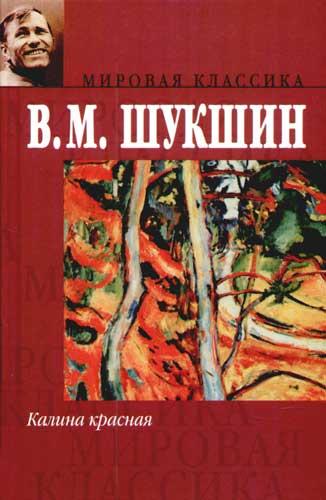 Шукшин В. М. Калина красная