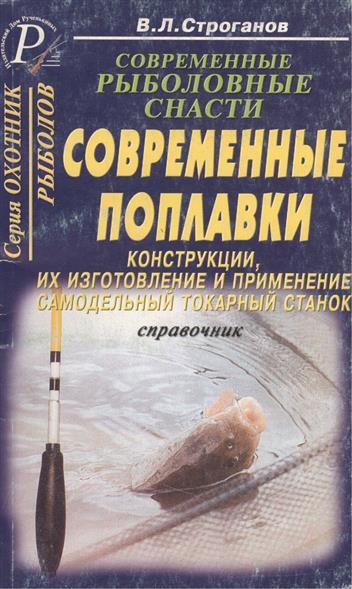 валерий смирнов книги о рыбалке