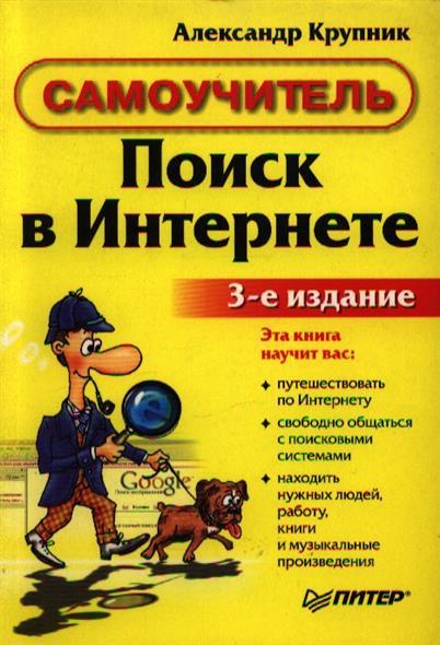 знакомство интернетом книга с