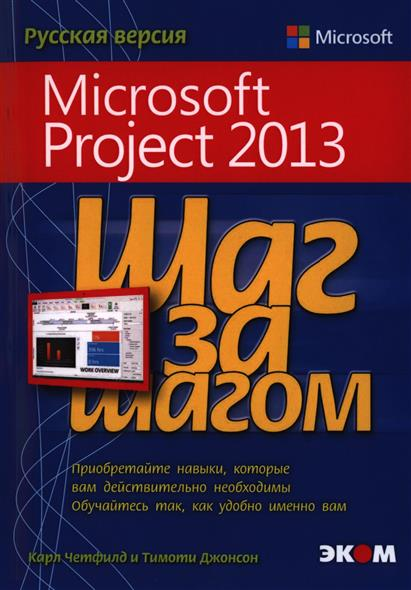 Четфилд Карл Microsoft Project 2013. Русская версия