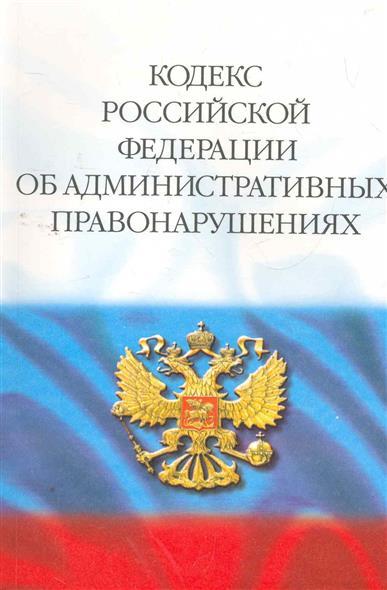 согласился Коап рф российская газета саг