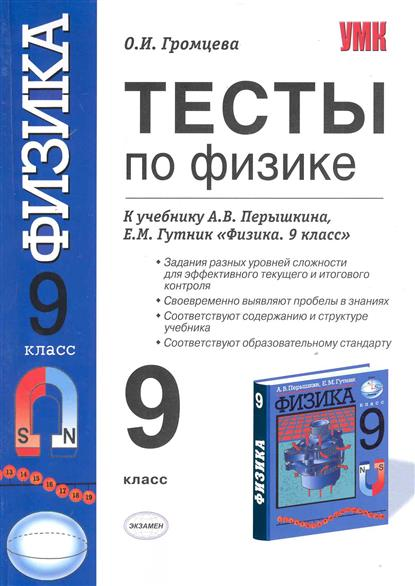 Номер §9 - ГДЗ по физике 9 класс Перышкин, Гутник