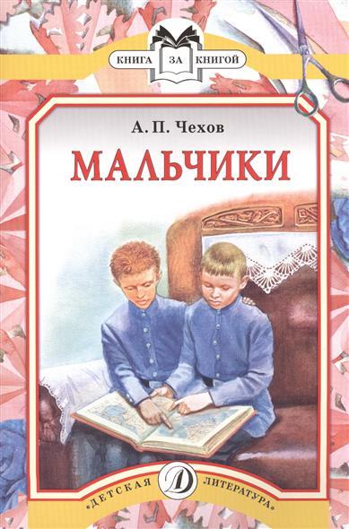 Иллюстрация 1 из 11 для мальчики и другие рассказы - антон чехов лабиринт - книги