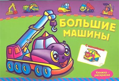 Книжки раскраски машины