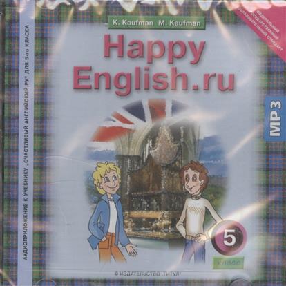 Happy English.ru 6 класс Кауфман