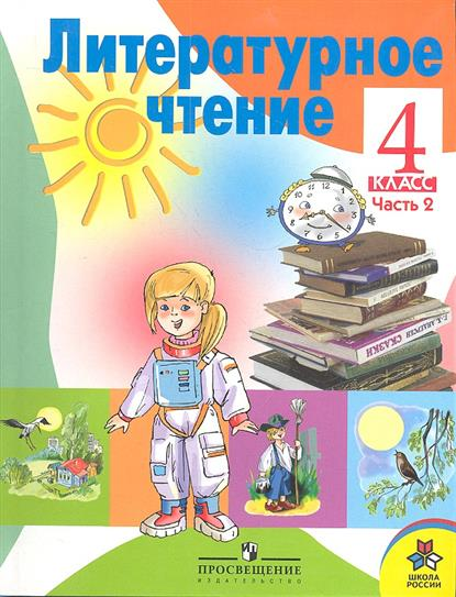 Чтение 4 класс 1 часть 2015 читать онлайн