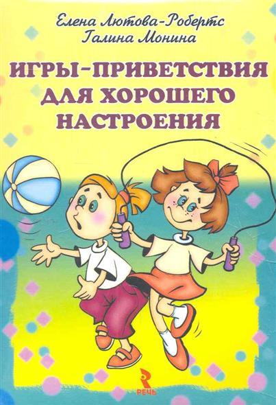 Приветствие детей и родителей для конкурса