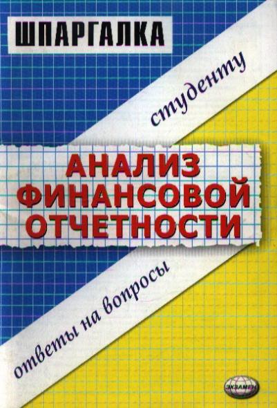 Анализ финансовой отчетности Шпаргалки