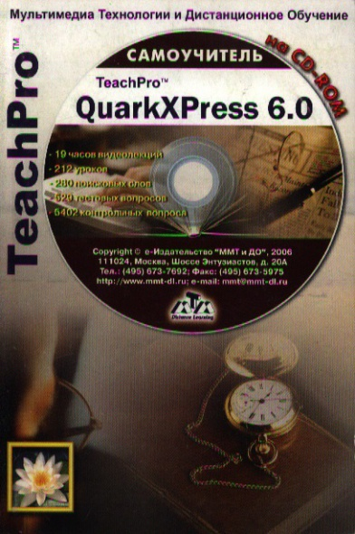 TeachPro QuarkXPress 6.0