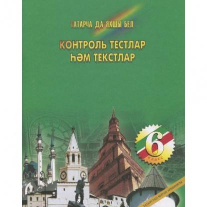 7 гдз языку по класс i татарскому