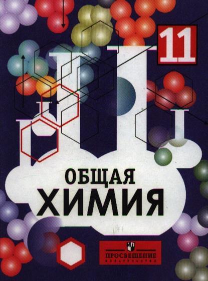гдз общая химия 11 габриелян остроумов