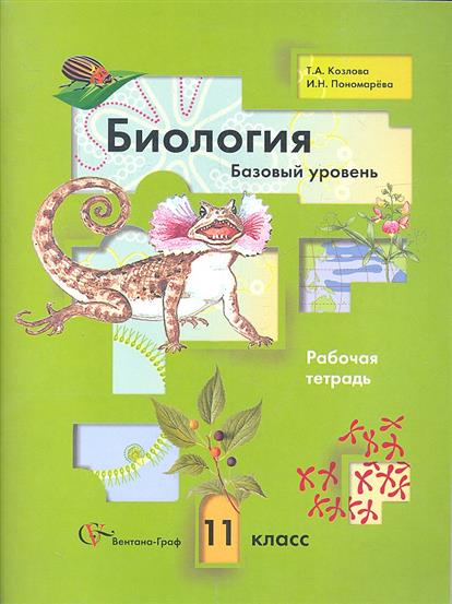 гдз по биологии пономарева тетрадь 11 класс