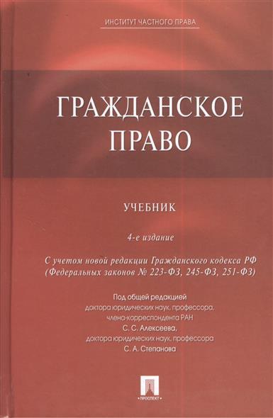 2010 теория гражданского права