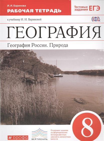 Учебник география 8 класс баринова в каталоге.
