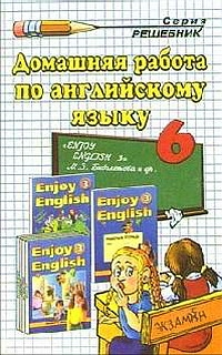 Языку решебник 6 автор по английскому класса