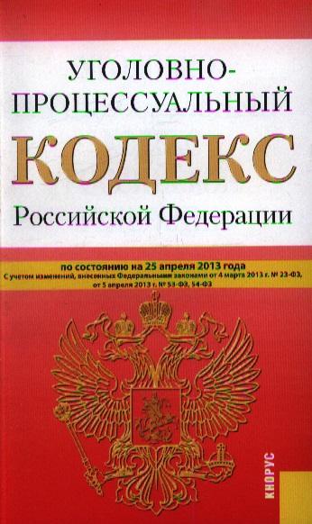 5 уголовно процессуальный кодекс российской федерации
