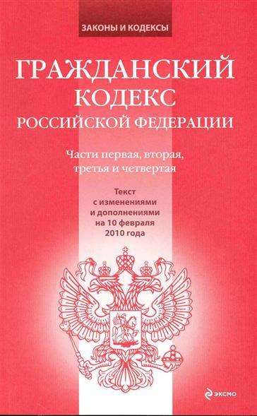 Общевоинские уставы вооруженных сил российской федерации (2016)