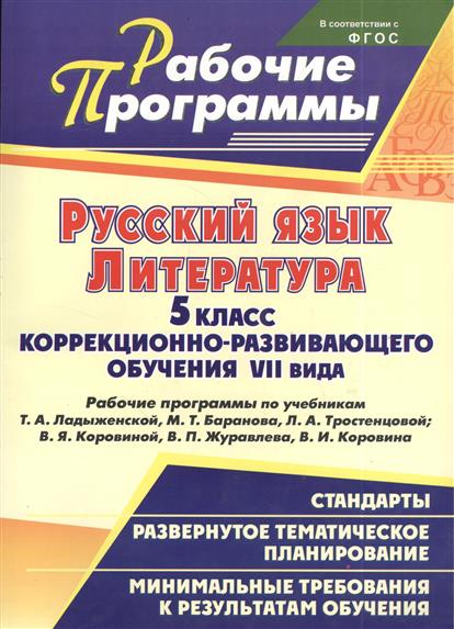Название: план конспект урока испанского языка издательство: инкарт год: 2009 язык: русский, украинский