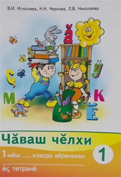 рабочая тетрадь часть 2 по гдз чувашскому языку класс 3
