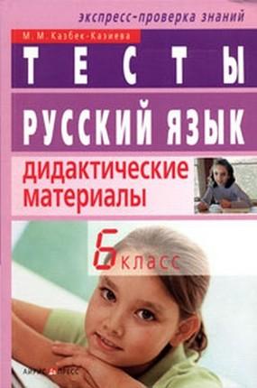 Казбек-Казиева. Русский язык. 10-11 класс. Рабочая тетрадь. Шаг за шагом к ЕГЭ.