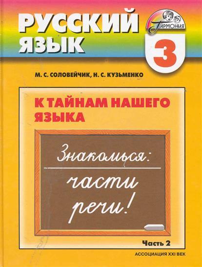 язык часть соловейчик кузьменко онлайн 2 класс гдз русский 3