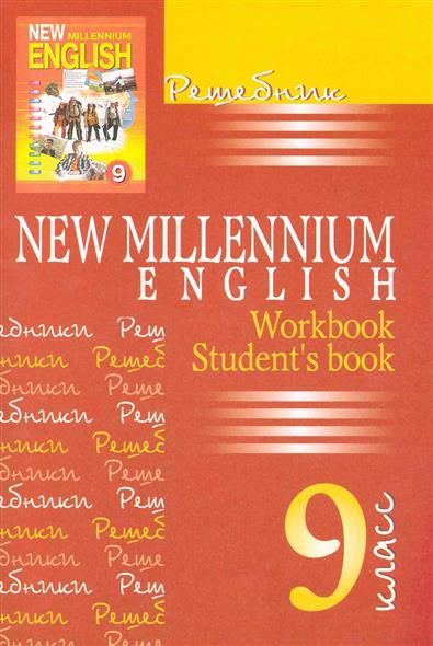 ГДЗ New Millennium English 8 класс (Students book, Workbook)