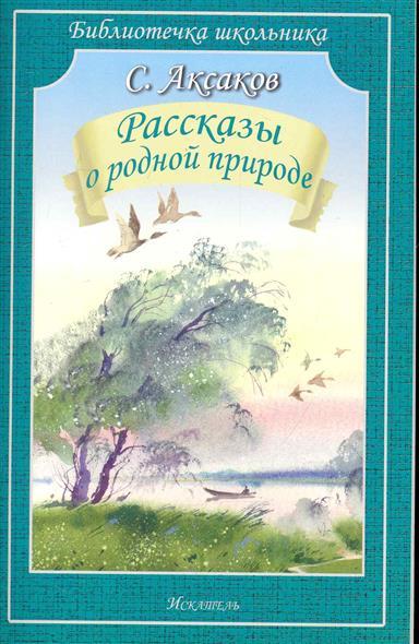 аксаков рассказ о рыбалке