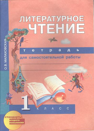 Решебник рабочая тетрадь по литературе 2 класс Бойкина М.В., Виноградская Л.А.