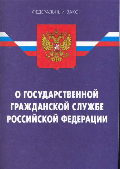 В фз от 27 июля 2004 года 79-фз о государственной гражданской службе российской федерации