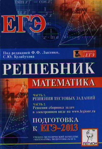 Решебник по математике под редакцией лысенко
