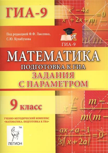 Подготовка к гиа по математике самостоятельно